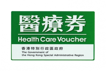 Healthcare Voucher Scheme